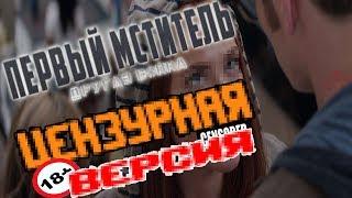 Первый мститель-другая война l ЦЕНЗУРНАЯ ВЕРСИЯ (НА РУССКОМ)