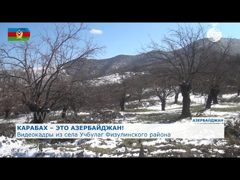 Видеокадры из села Учбулаг Физулинского района