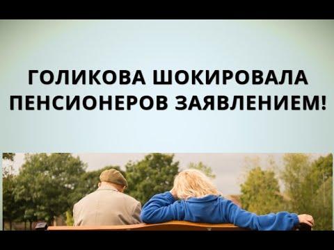 Голикова шокировала пенсионеров заявлением!