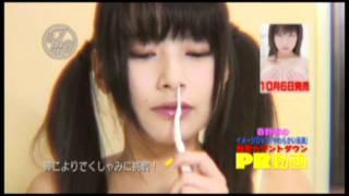 好評発売中「やわらかい玩具 春野恵」発売カウントダウン動画ですhttp:/...