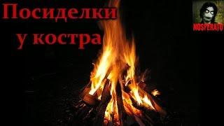 Истории на ночь - Посиделки у костра