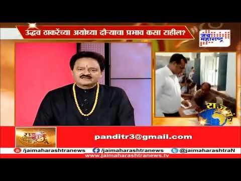 Prediction on:- MP, Rajasthan, Chhattisgarh & Telangana elections by Pt. Raj Kumar Sharma (1/12/18)