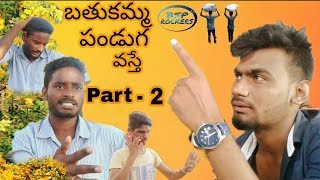 Bathukamma pandaga vasthe || in village | part-2 | Bsp Rockers