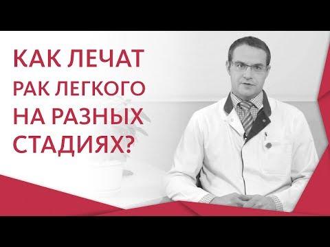 👉 Признаки и современные методы лечения рака легкого. Рак легкого лечение. 12+