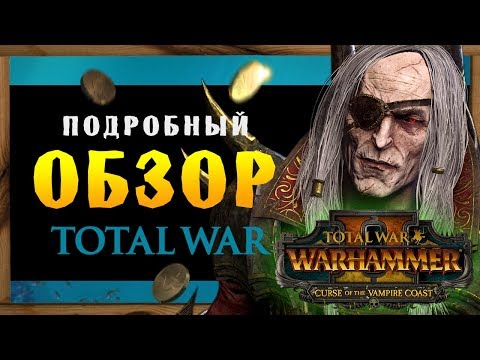 ОБЗОР Total War Warhammer 2 дополнение Curse Of The Vampire Coast (проклятие Берега Вампиров)