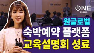 원글로벌 숙박예약플랫폼 교육설명회