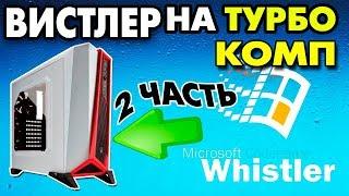 windows whistler 2446 product key