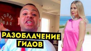 Неадекватный гид! Как обманывают туристов отельные гиды! Отдых в Египте 2018 Хургада Египет