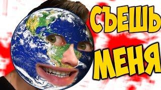 СЪЕСТЬ ЗЕМЛЮ -|| Tasty Planet