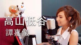 """""""高山低谷"""" 林奕匡- 譚嘉儀 Cover"""