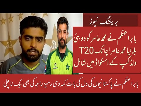 Download Babar Azam Ny M Amir Ko T20 World Cup K Leay Dubai Bula Liya M Amir Team Me Shamil