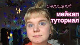ОЧЕРЕДНОЙ makeup tutorial