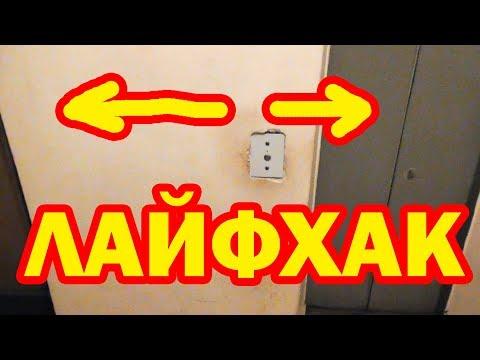 Как вызвать большой лифт