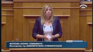 Φ.Γεννηματά(Επικ.Δημοκρατική Συμπαράταξη)(Συζήτηση γιά σύσταση Εξεταστικής Επιτροπής)(26/07/2016)