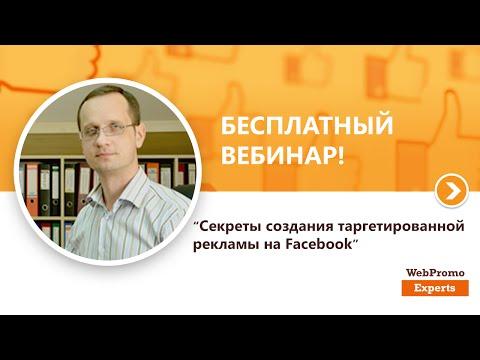 Секреты создания таргетированной рекламы на Facebook. Вебинар WebPromoExperts #188