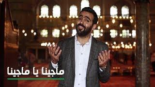 Ibrahim - Majenah | ابراهيم فاضل -  ماجينا يا ماجينا | Music Video 2018