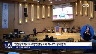 인천광역시기독교총연합장로회 제41회 정기총회(수도권, …
