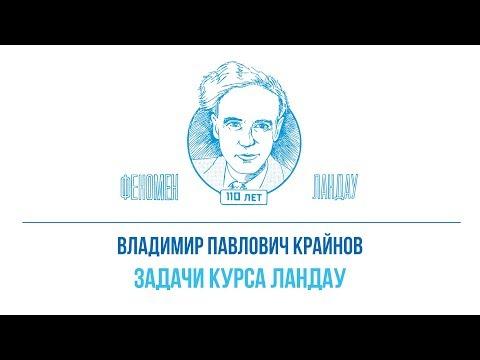 "Феномен Ландау. Владимир Павлович Крайнов - ""Задачи курса Ландау"""