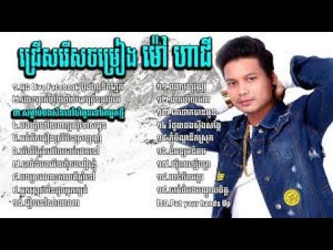 ជ្រើសរើសចម្រៀង ម៉ៅហាជី Mao Hachi Khmer Music Collection Non Stop