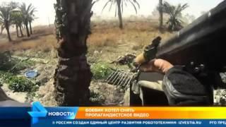 Боевик ИГИЛ заснял на видео собственную смерть