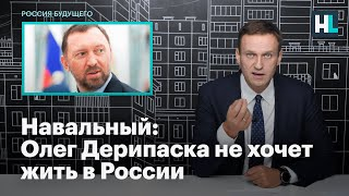 Навальный: Олег Дерипаска не хочет жить в России