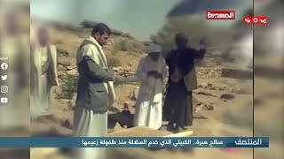 صالح هبرة .. القبيلي الذي خدم السلالة من طفولة زعيمها