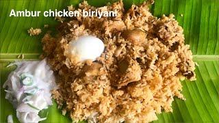 ഒരു അടിപൊളി ബിരിയാണി- Ambur chicken biriyani- Tamilnadu Special Ambur Biriyani-Chicken Biryani