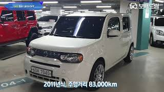 2011 닛산 큐브 1.8 S CVT