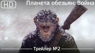 Война планеты обезьян (War for the Planet of the Apes) 2017. Трейлер №2 [1080p]