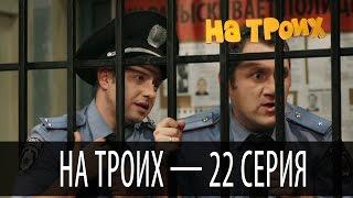 На троих - 22 серия - 1 сезон