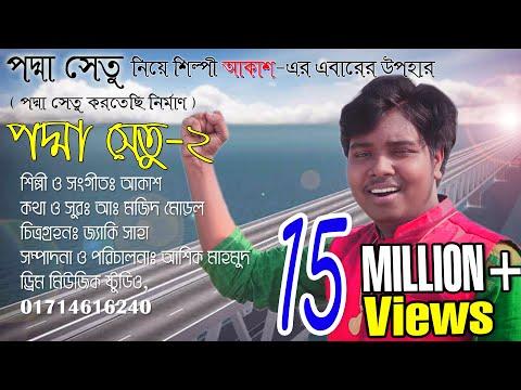 Padma Setu 2  পদ্মা সেতু করতেছি নির্মাণ   Akash Mahmud   Dream Music Faridpur   01714616240 