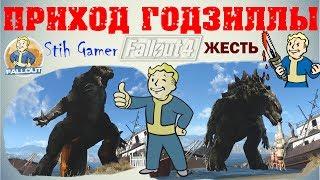 Fallout 4 Годзилла VS Либерти Прайм