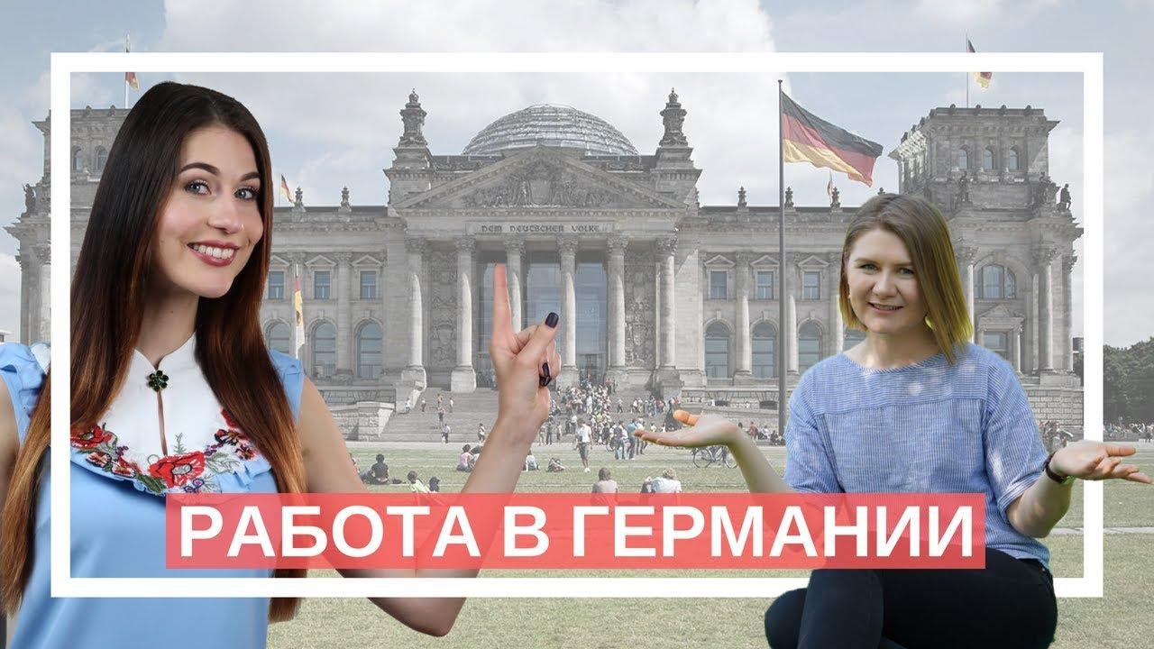 Работа в германии вакансии удаленная фриланс рассказы