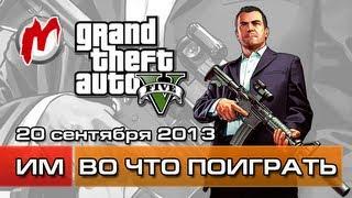 Во что поиграть на этой неделе - 20 сентября 2013 (GTA 5, Takedown: Red Sabre) 1080p