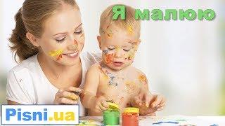 Gambar cover Я малюю синє небо - Дитяча пісня (Пісня Про Україну)