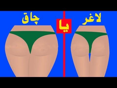 دلایلی که نشان می دهد چرا مردان ایرانی به چاق بودن یا لاغر بودن همسرخود اهمیت می دهند
