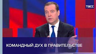 Медведев: в правительстве царит командный дух