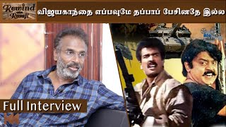 oomai-vizhigal-to-anbirkiniyal-actor-arun-pandian-exclusive-interview-vijayakanth-rewind-with-ramji-hindu-talkies