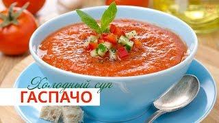 видео Гаспаччо суп из свежих томатов