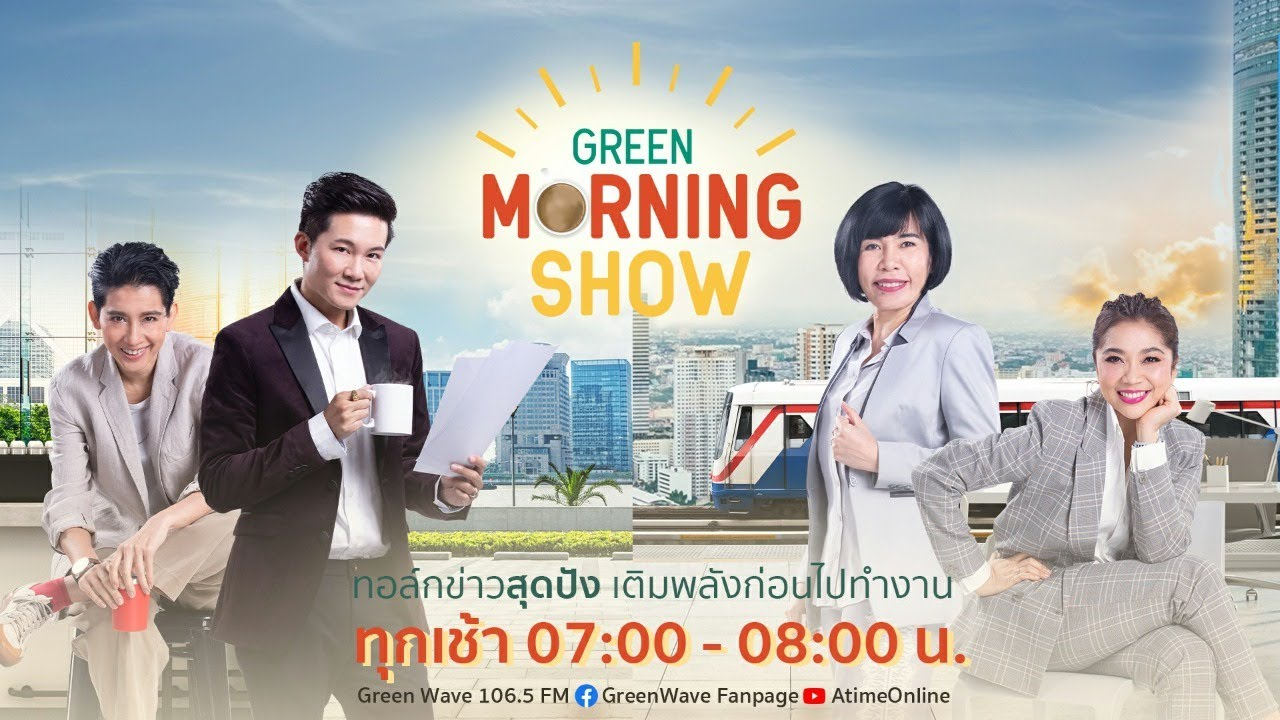 Download GREEN MORNING SHOW ( 18 ต.ค. 2564 )