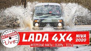 Лада 4х4 Нива– классика жанра от ВАЗ.  Обзор обновленной Lada 4x4 2020 от AutoGoda Live
