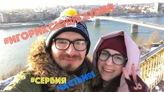 Игор и Ксюшка. Сербия. Часть 1