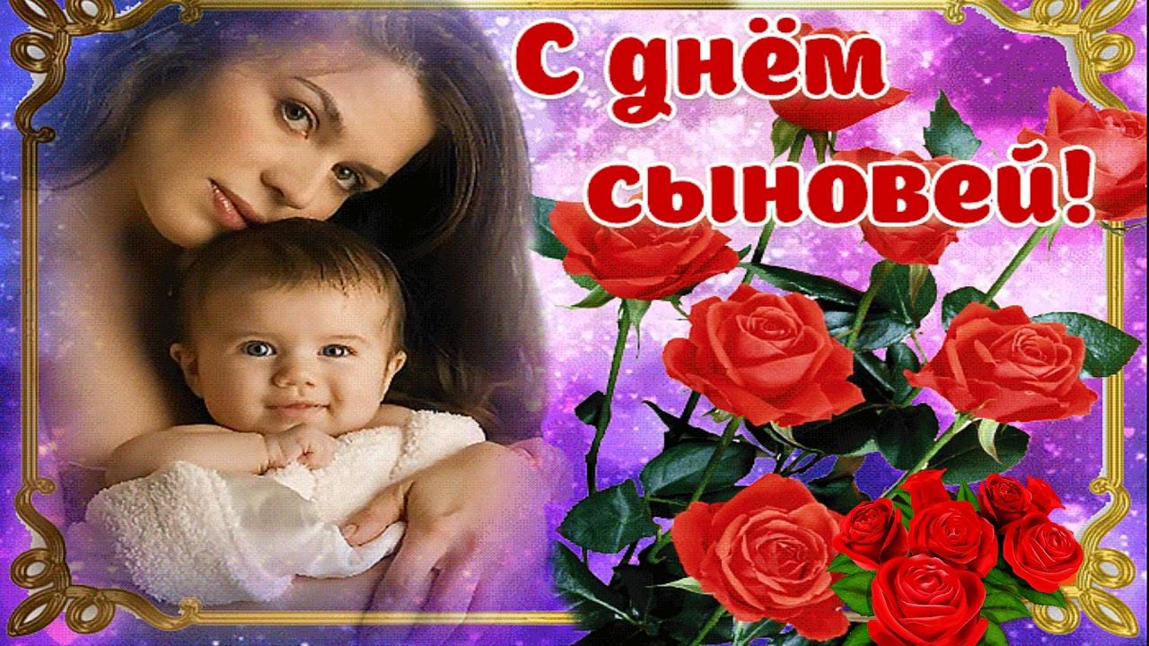 Открытки с поздравлением мамы с сыном