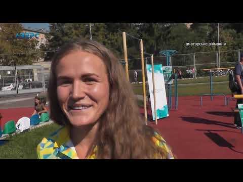 ТРК Аверс: Як у Луцьку святкують день студентського спорту