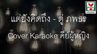 {Cover Karaoke} แต่ยังคิดถึง คีย์ผู้หญิง +5