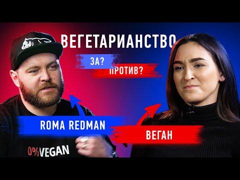 Мясоед VS Веган | Мясоед Рома Redman против вегана | Противостояние | Секреты