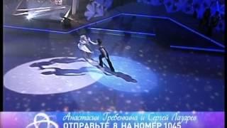 """Сергей Лазарев и Анастасия Гребенкина (шоу """"ТАНЦЫ НА ЛЬДУ"""") финал 2 (2006г)"""