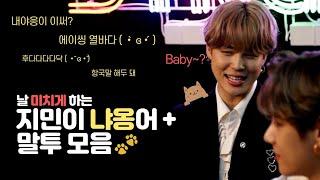 [방탄소년단|지민] 날 미치게 하는 지민이의 냐옹어🐥 + 귀여운 말투 모음 | BTS Jimin's cute voice