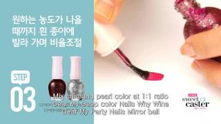 Etude House Sweet Caster : Mixing Nail Polish Color