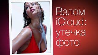 Через iCloud в сеть утекли интимные фото знаменитостей... 18+